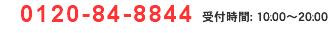 お電話でのお問合せは0120-84-8844