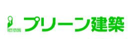 リノベーションの神戸・プリーン建築