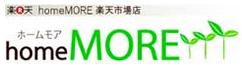 楽天ショップhomeMOREロゴ